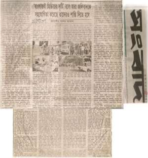 A report of islamic militancy in Bangladesh made by author.
