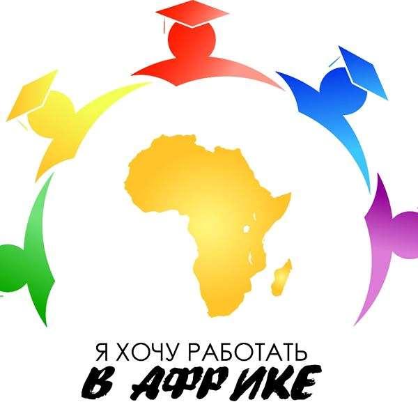 Festival Seeks Graduates for Work in Africa