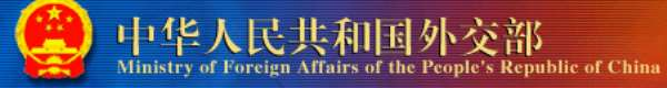 Beijing Declaration of the Fifth Ministerial Conference of the Forum on China-Africa Cooperation