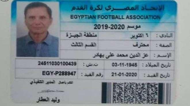 121202075620-j4eq276ggb- 110595489 id card