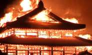 UNESCO Stands With Japan As Fire Rips Through World Heritage Site In Okinawa