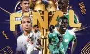 AFCON 2019: Senegal To Lock Horns With Algeria In Grand Finale