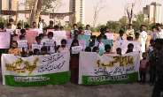 Students of Parachinar protesting before national press club Islamabad.