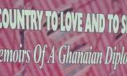 Book Launch : 'A Country to Love and to Serve' - Memoire by a Ghanaian Diplomat