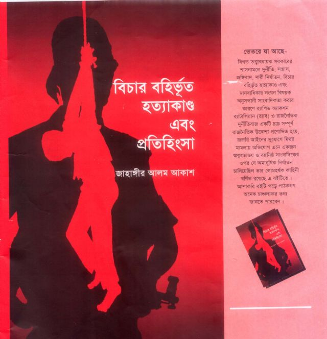 extra judicial killings in bangladesh essay Ejk report: no one can stop extra judicial killings in bangladesh limon hossen is a college student he was continuing his study by hard work at a brick field.