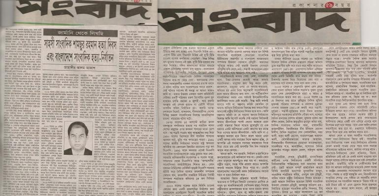 An article about press freedom which was published in the oldest national Bengali daily Sangbad.