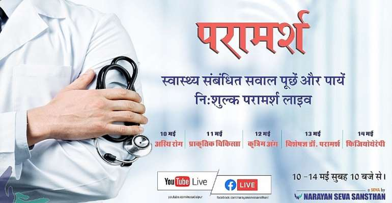 Narayan Seva Sansthan To Launch 'Paramarsh' Campaign To Provide Free Medical Consultation Services To The Differently Abled