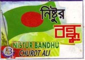Nistur Bandhu. Songs of Praise in language Bangla.