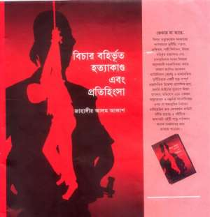 A book on extra judicial killings  Extra judicial killings and revenge  written by author.
