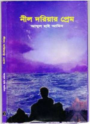'NIL DARIAR PREM'-(Oceans of Love). The Bangla Book of Poetry. By Abdul Haye Amin.