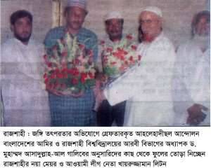 Mayor and Awami League Leader Mr. A H M Khairuzzaman Liton was taking reception from accused Islamic militants.
