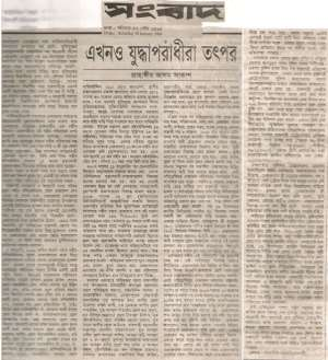 An article about war criminals in Bangladesh which was published in the oldest Bengali national daily newspaper Sangbad.