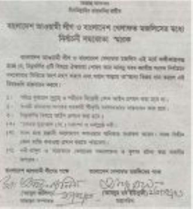The above agreement between Khelafat Majlish and Bangladesh Awami League include reinforces the religion of Islam in Bangladesh through law