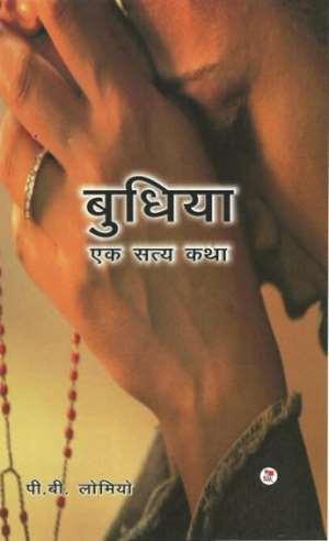 The story of Budhiya offers insight to see the malaise prevalent in church system