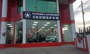 Showroom of Kantanka Automobile