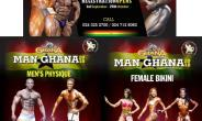 Man Ghana Rescheduled To December 1