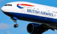 British Airways Gets Ready For Summer 2018 With West Africa Flash Sale