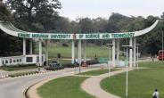 MPs Call For The Reopening Of KNUST