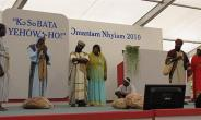 Jehovah's Witnesses IN ITALY Invite all Ghanaians to their Annual Convention in Twi Language