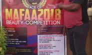 Veteran Actor Charles Awurum Launches Beauty Pageant Competition  In MAFAA Awards 2018