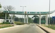 KNUST Law School Calls For Laws To Regulate Fertility Clinics And Surrogacy Contracts