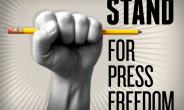 AASU In Defense Of Press Freedoms: Calls On The Government Of Egypt And Other African Governments To Respect Press Freedoms