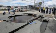 Japan Suffers 6.1-Magnitude Earthquake