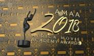 AMAA 2018: Kigali to host Continental Show