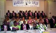 Ash Town Unity Club of Toronto Inaugurated