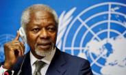 Honouring Kofi Annan: Tribute By The University of Ghana