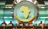 African Leaders Must Place Premium On AU