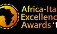 Africa Italy Excellence Awards Accepting 2013 Nominations