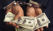 TWO GHANAIANS INVOLVED IN SERIES OF BANK FRAUDS IN THE UK